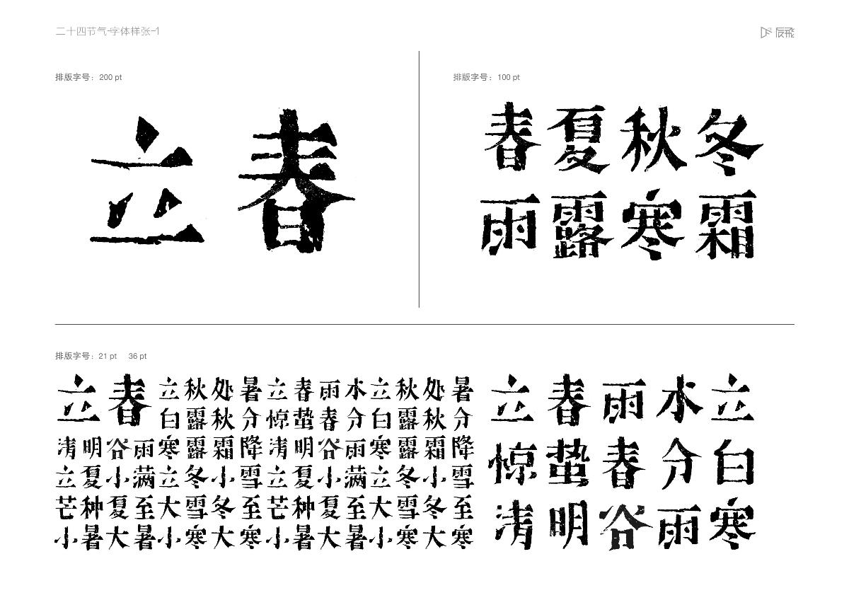 二十四节气字体设计实验