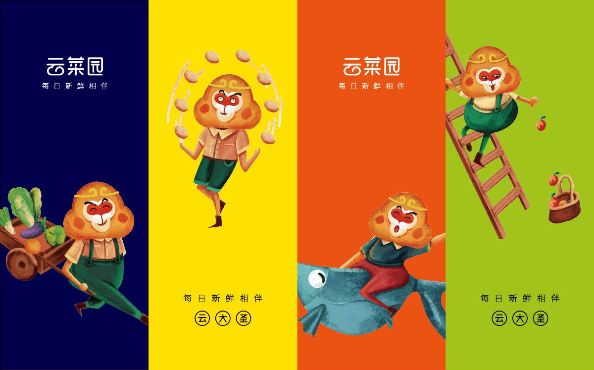 菜市场菜园品牌全案设计插画吉祥物logo设计