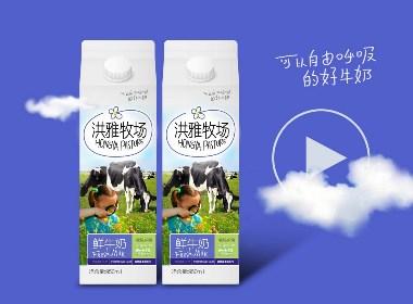 新希望乳业_洪雅牧场鲜牛奶包装设计