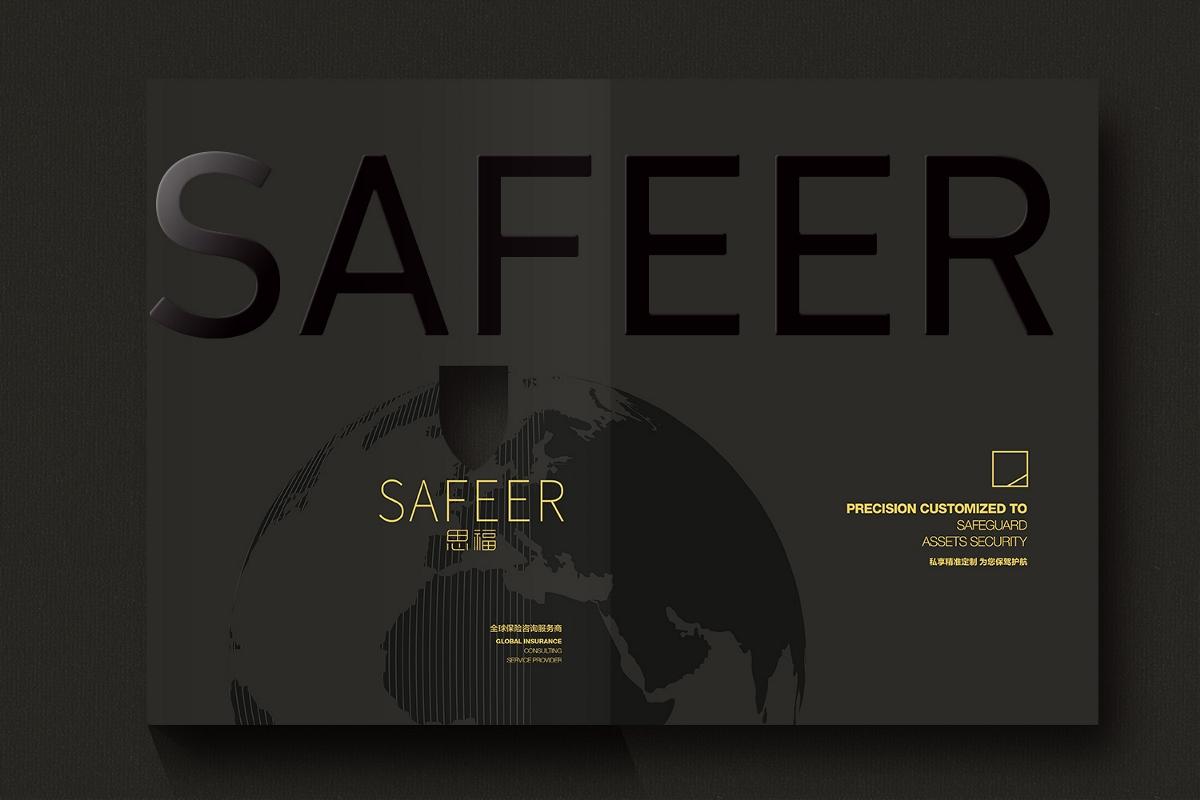 香港思福画册 SAFEER