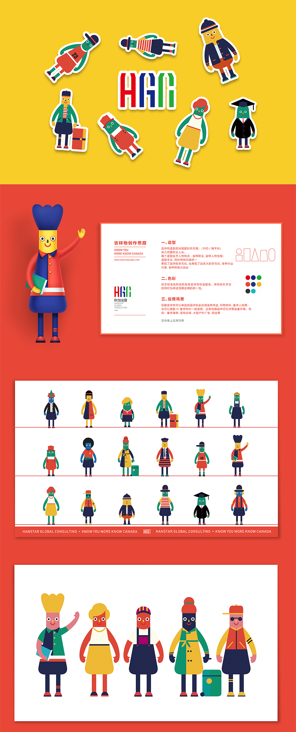 国外留学出国教育培训机构吉祥物插画设计