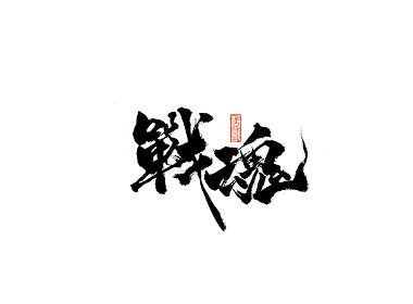 三月书法字体(1)