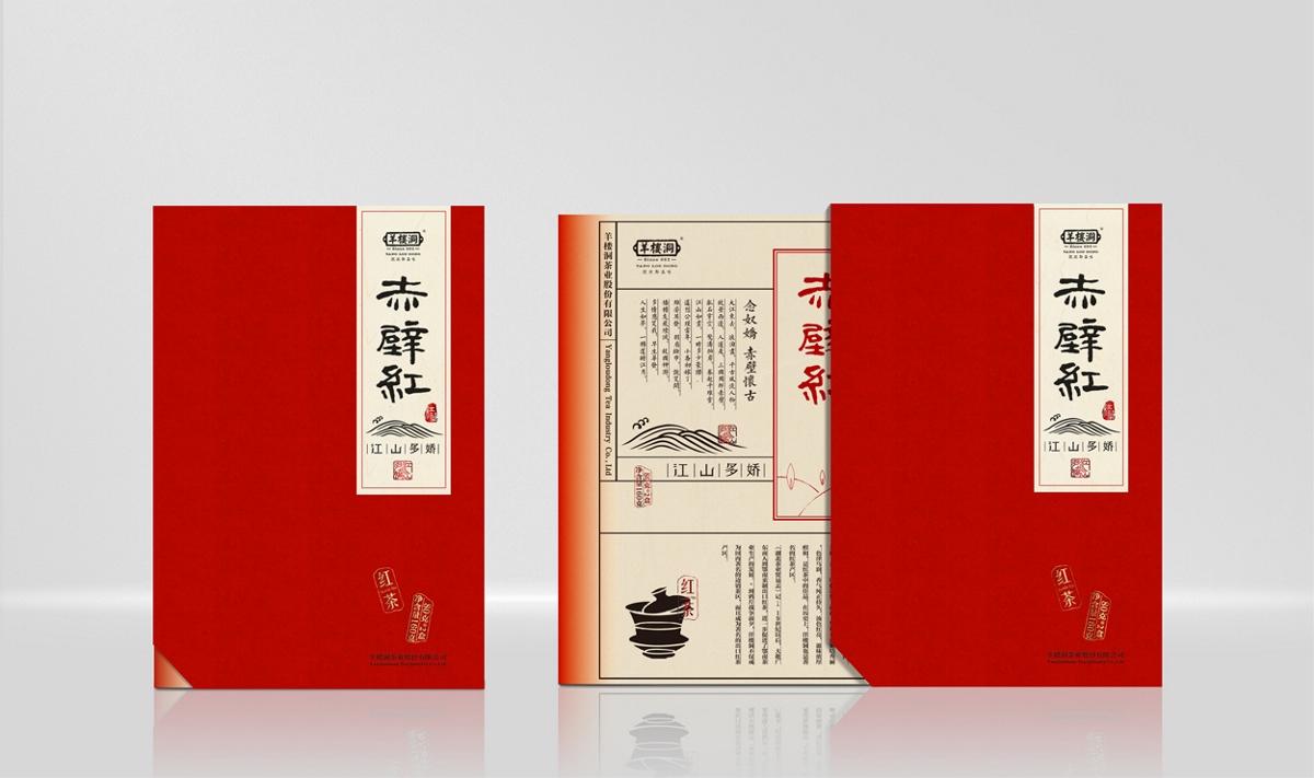 红茶包装设计:赤壁红红茶礼盒包装设计【黑马奔腾策划