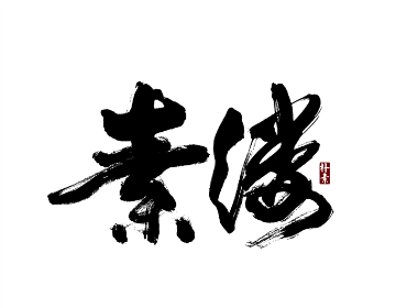 朴素/返朴歸真书法字体