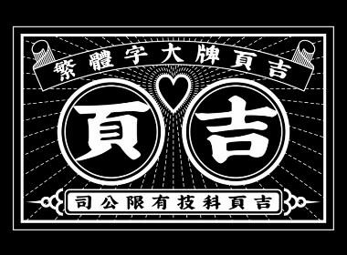 吉页字库最新字体