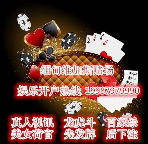 缅甸小勐拉赌场咨询热线19987979990