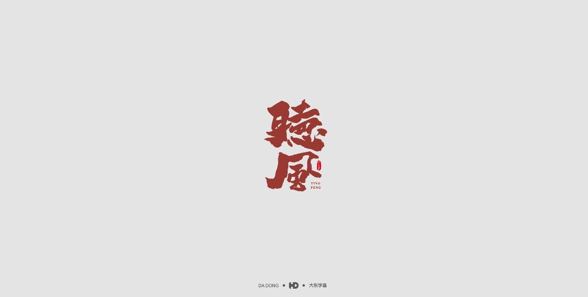 韩大东《字迹9》