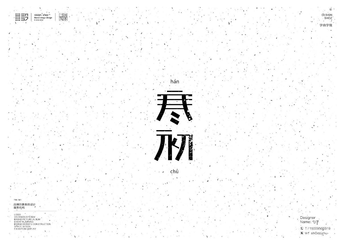 三川久木の勺子の字哉