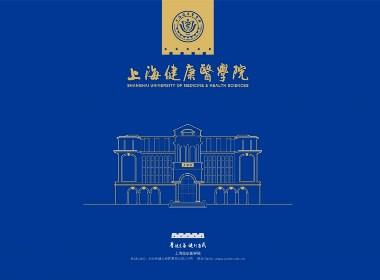 上海健康医学院——2019招生画册设计