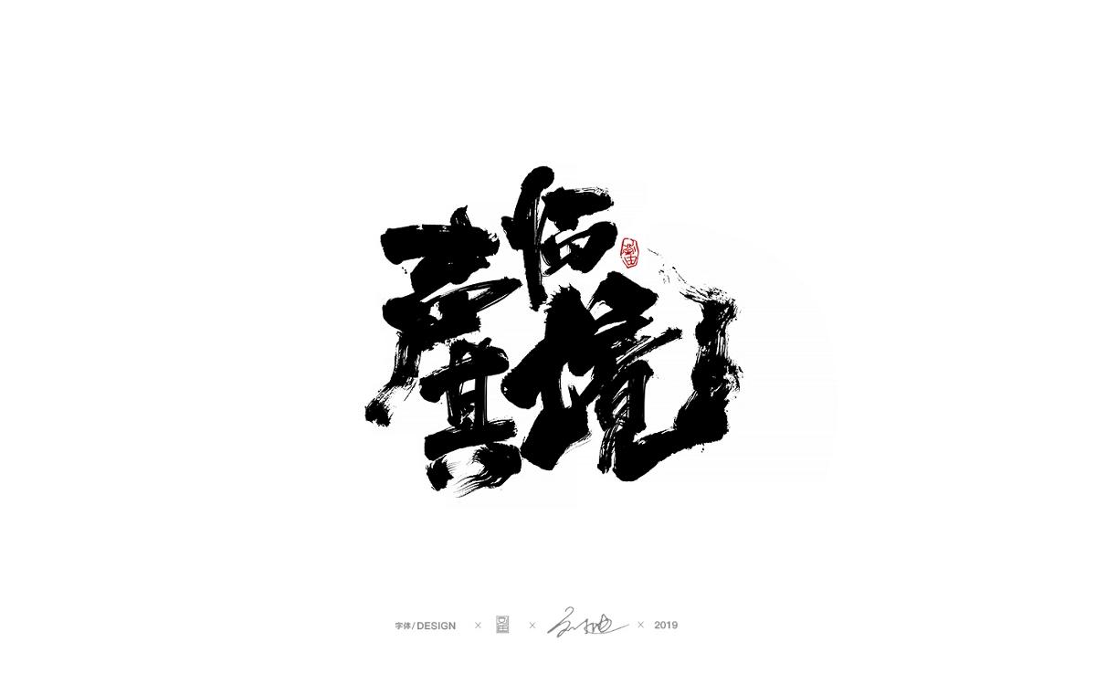 刘迪bruce~三月份手写字体
