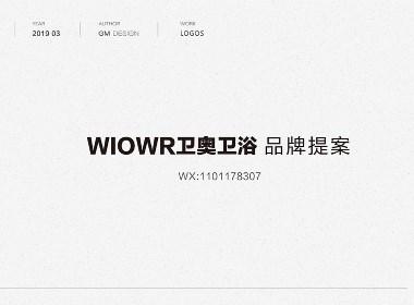 WIOWR卫浴 | LOGO提案