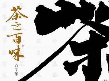 斯科/茶之百味 · 手写百字集