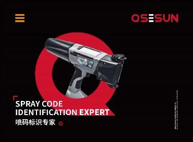QS≡SUN丨奇尚设备 品牌视觉设计