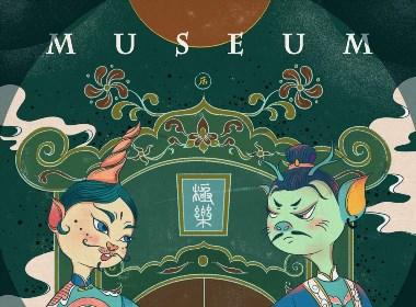 博物馆-镇墓兽