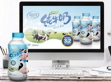 牧同3.2优质乳蛋白纯牛奶包装设计|摩尼视觉原创