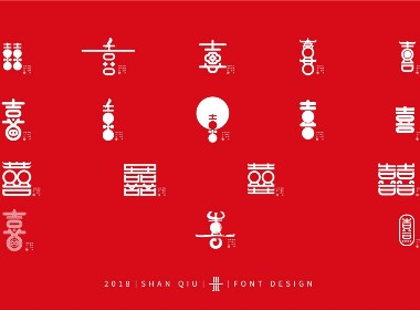 喜字体设计合集