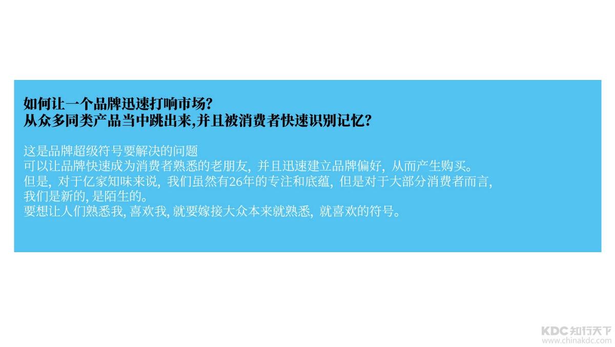 知行天下出品:亿家知味水饺品牌升级