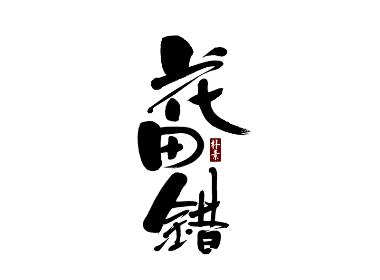 朴素 · 手写书法字体(一)