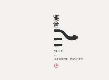 自研字语I2019-3字体 LOGO合集