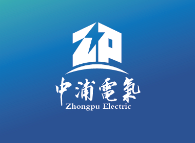 電氣電力工業字母ZP正負形地球品牌商標LOGO標志設計