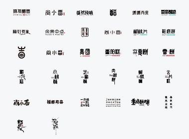 字体设计合集一