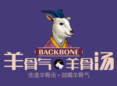 羊骨气羊骨汤—徐桂亮品牌设计