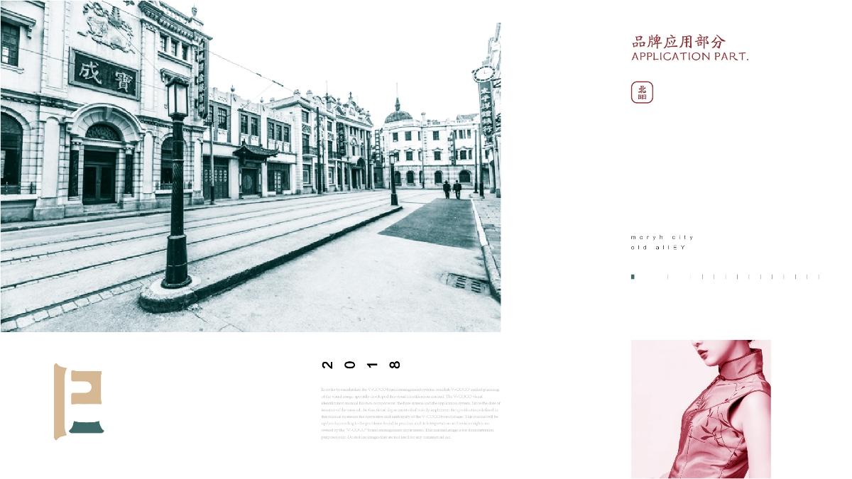 """鲍佳骐:""""北城旧巷""""穿越时光的民国风设计"""