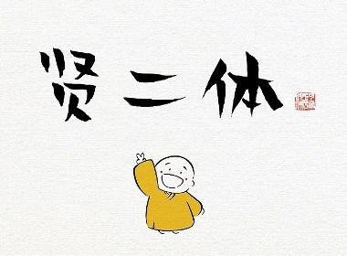 """汉仪首款商用免费字体""""贤二体"""""""