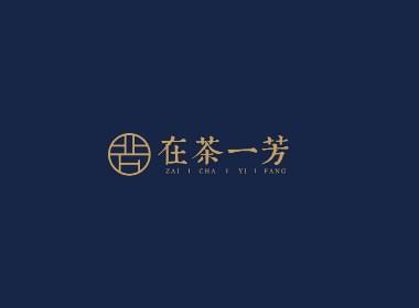 """鲍佳骐:""""在茶一芳""""中式茶饮品牌设计"""