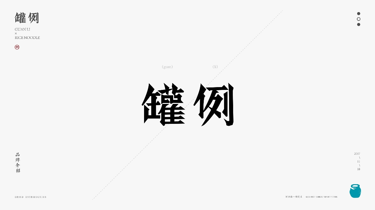 """鲍佳骐:""""罐例""""成都特色手工米粉"""