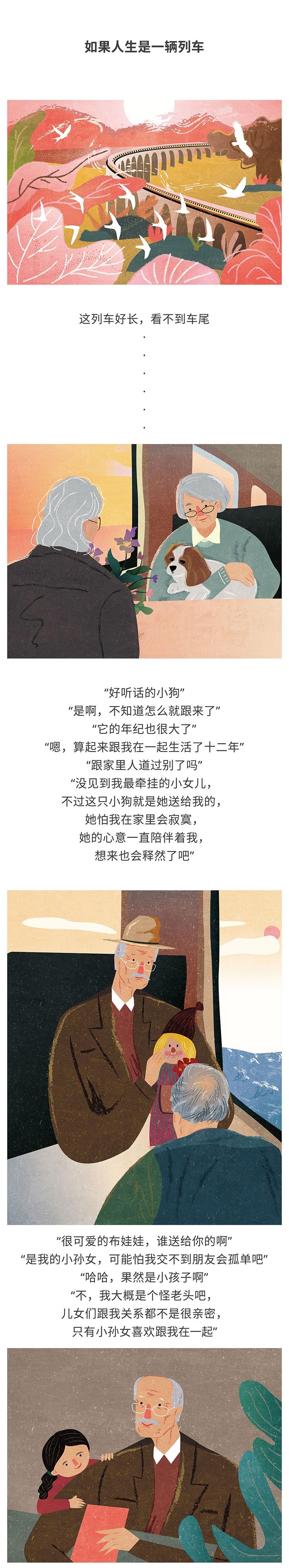 如果人生是一辆列车-济南原创插画/手绘-耕阡陌