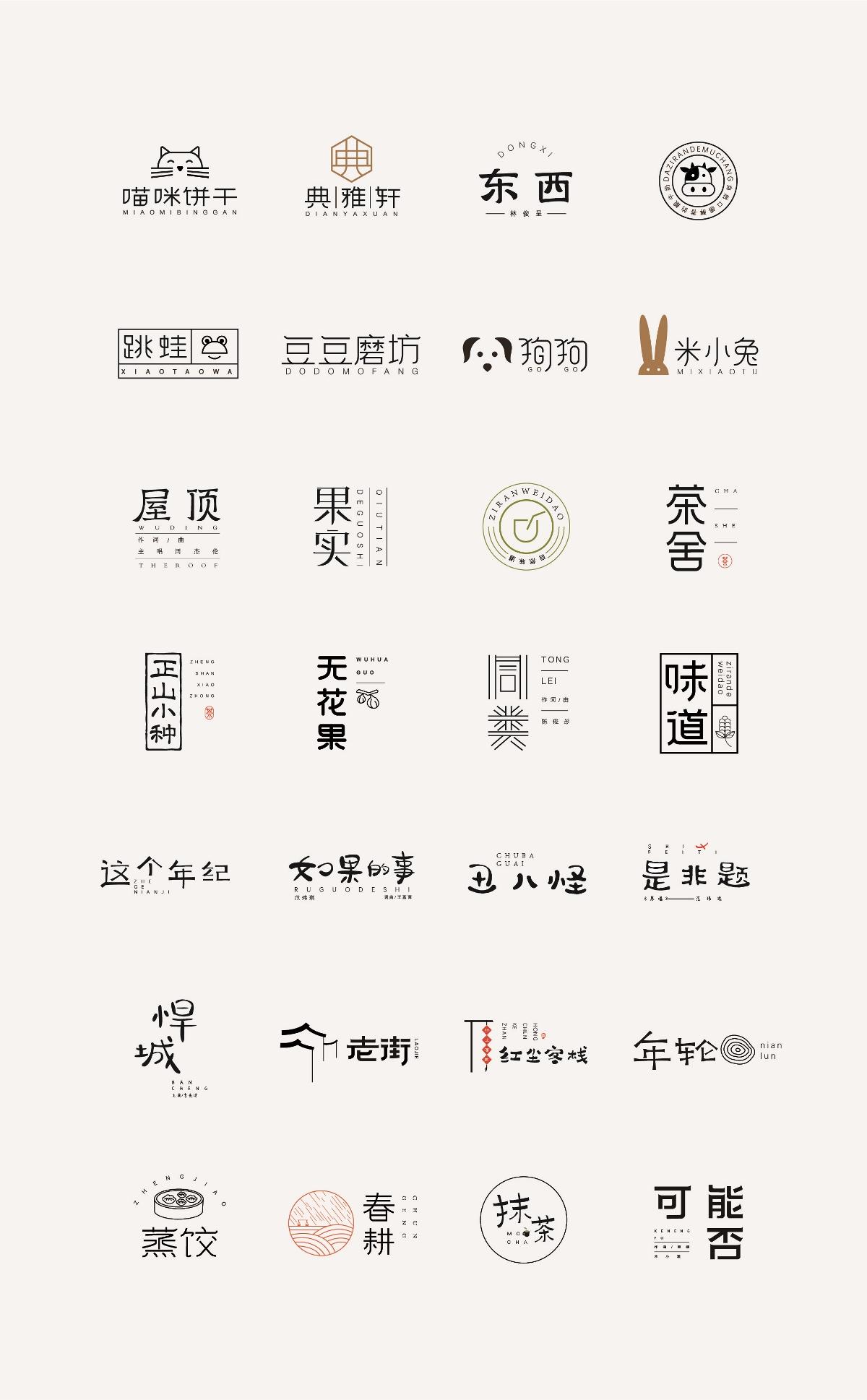 字体/标志设计合集