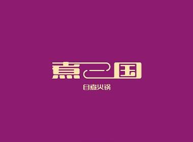 logo与字体设计