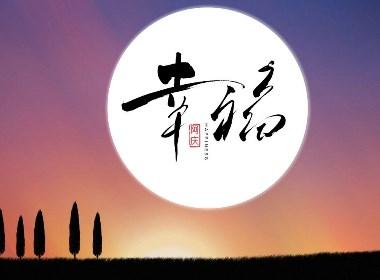 阿庆手书 | 字迹 | 2019.03