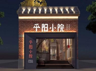 里外设计(小飞):平阳小院