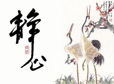阿庆字体设计2019.03