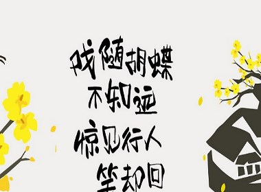 汉仪字库三月字体作品合集