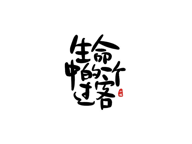 小城手写字体