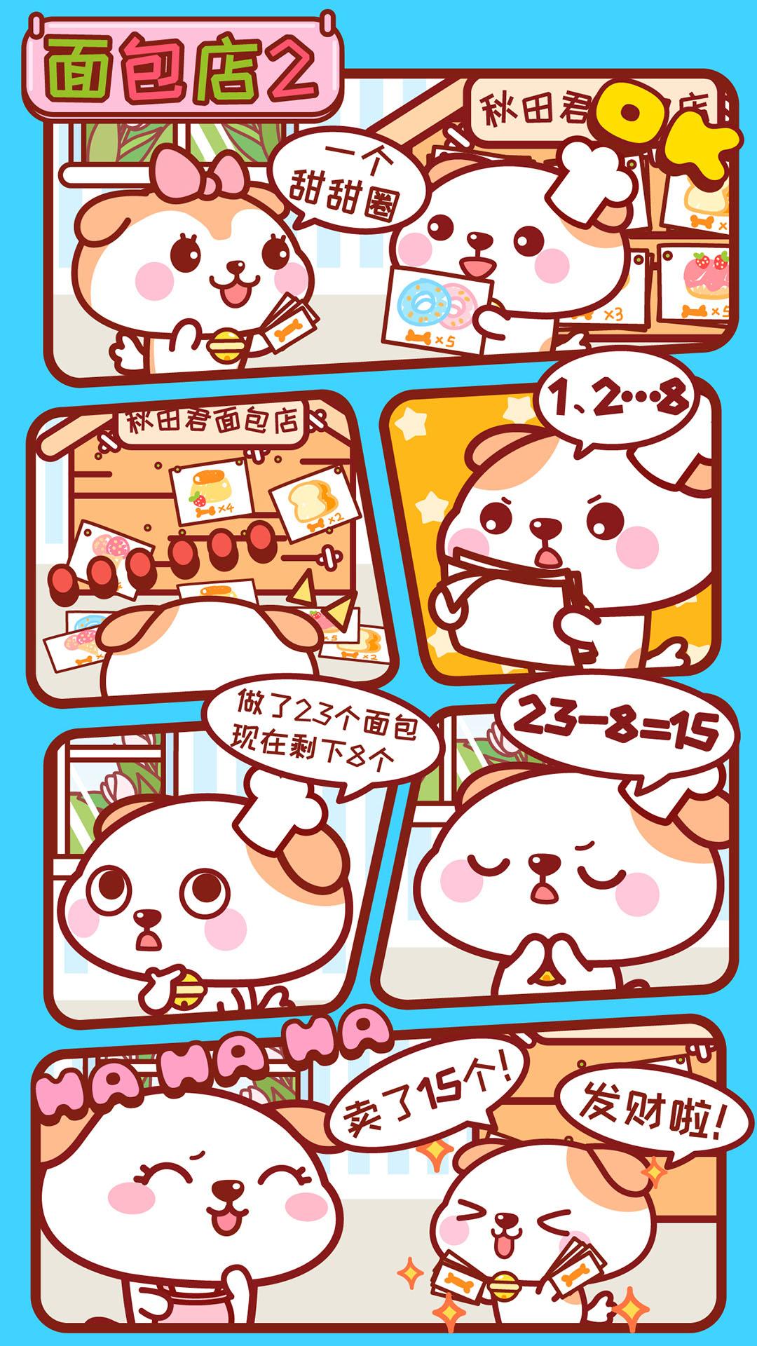 秋田君漫画127-135话