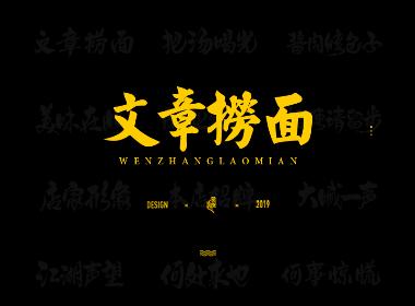 朴素×文章捞面 · 书法字体总结