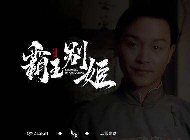 张国荣经典电影书法字体
