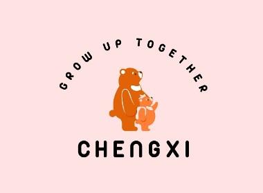 承希CHENGXI 童装品牌logo设计 标志设计 logo设计
