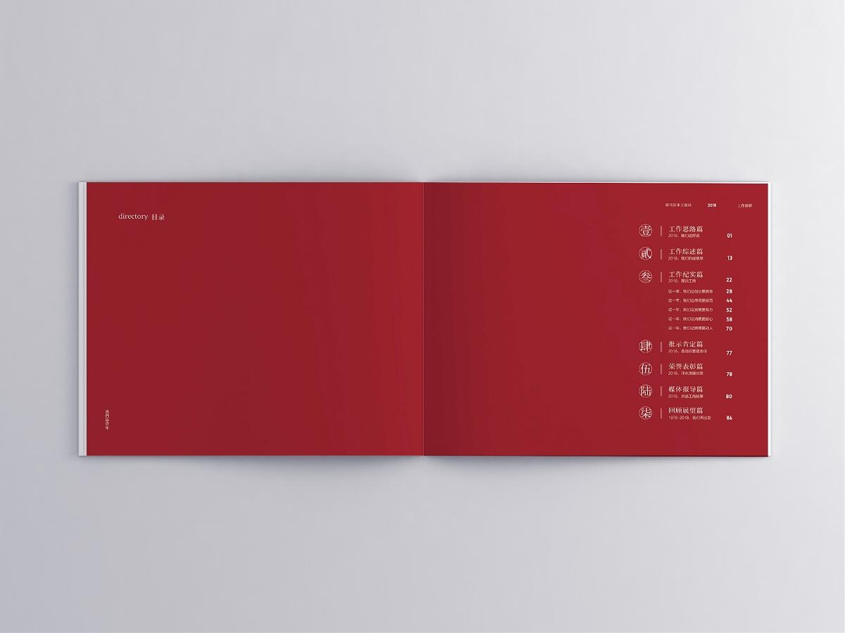 一观匠人 纪念册设计