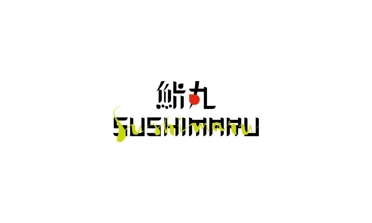 鮨丸 · Sushimaru 餐饮品牌设计