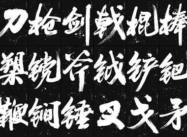 斯科 / 十八般武艺手写