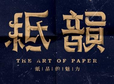 「纸韵」印刷品设计合集