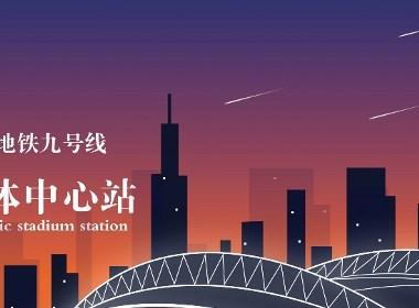 沈阳地铁九号线地铁纪念卡设计