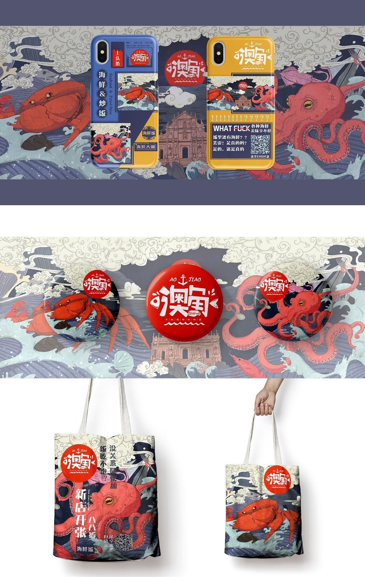 '澳角'海鲜炒饭品牌整合设计