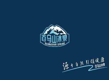 百马山冰泉logo&vi设计提案