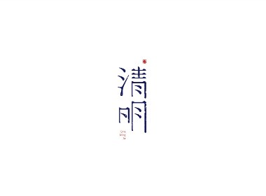 三川久木の字哉、清明节